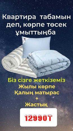 постель, матрац, подушка, көрпе көпшік жастық корпе матрас опт/розн