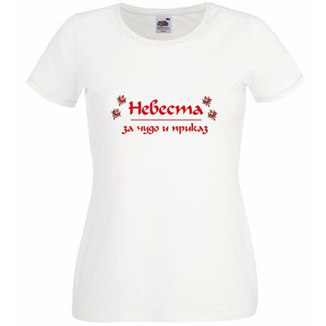 Нестандартни Тениски за Моминско Парти ДАР ПТИЦА