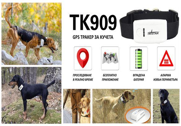 GPS за ловни кучета
