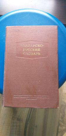 Българо/руски речник