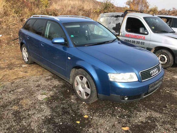 НА ЧАСТИ! Audi A4 B6 2.0i 131 кс. АВТОМАТИК Мултитроник 6 ск. 2003 г.