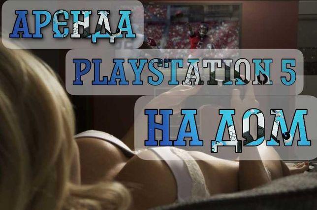 Доставка PS5 прокат на дом сони аренда пс playstation 5 приставка