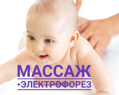 Массаж детский лечебный + электрофорез