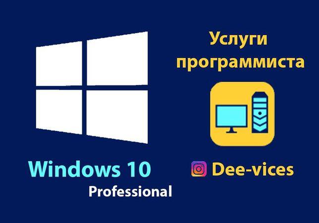 Услуги программиста Windows 10 Microsoft office ноутбук компьютер