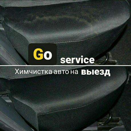 Химчистка авто!ВЫЕЗД бесплатный