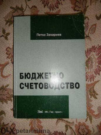 Учебници и Сборници за ИУ - Варна, специалност Финанси