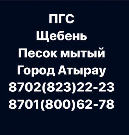 Внимание скидка ПГС, Щебень Актюбинский