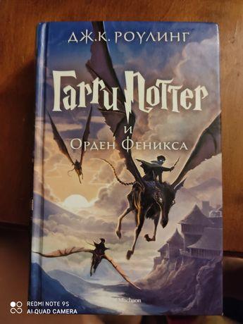 Продам книгу Гарри Поттер