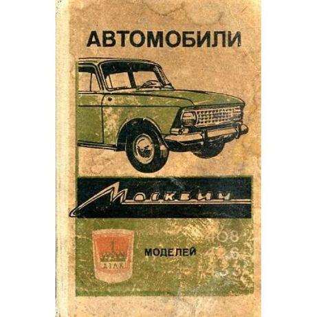 Автомобили ''Москвич'' Моделей 408, 426 и 433. Инструкция по эксплуата