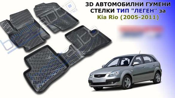 3D Автомобилни гумени стелки тип леген Kia Rio / Киа Рио (2005-2011)