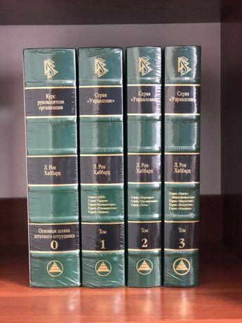Зеленые тома управления Хаббарда (зеленые книги) по администрированию
