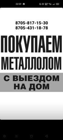 Приём металла (чёрный и цветной) АКБ