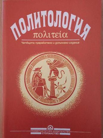 Учебници за Политически науки, УНСС - първи и втори курс