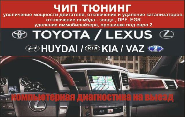 Компьютерная диагностика авто на выезд по городу и области
