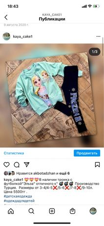Лосины кофта футболка Турция