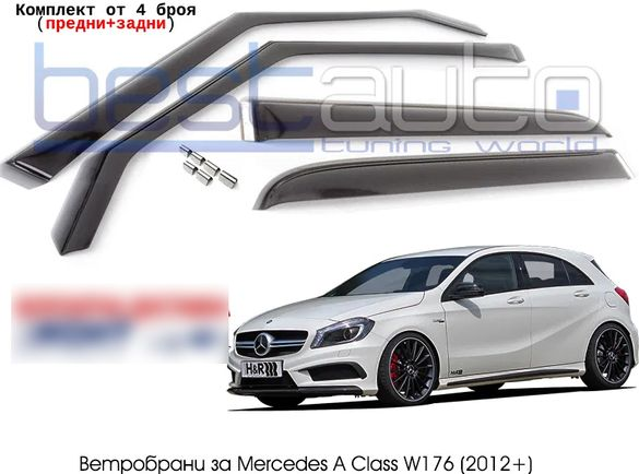 Ветробрани за Мерцедес В176 / Mercedes A Class W176 (след 2012г)