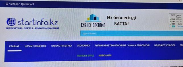 Сайт информационный продам