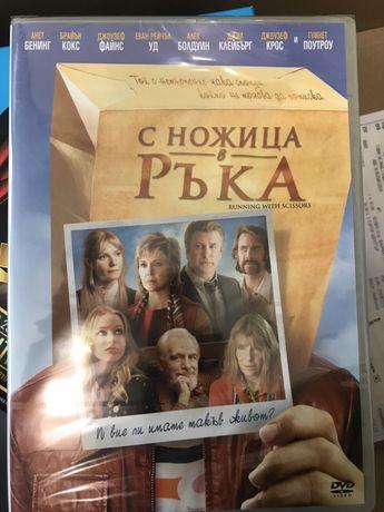 DVD филм с ножица в ръка