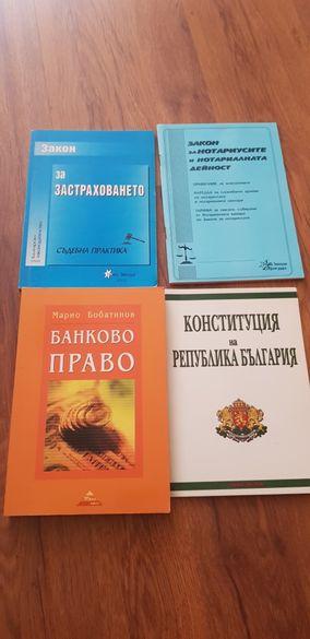 Учебници и книги по право