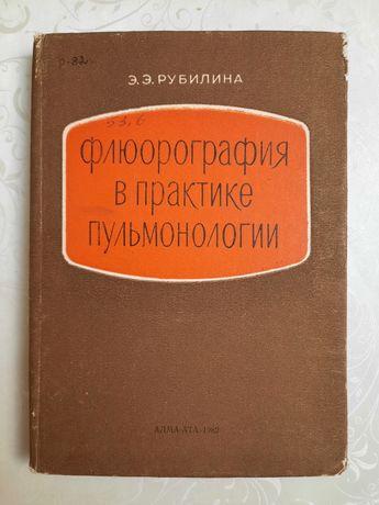Медицинские книги/ Медициналық кітаптар