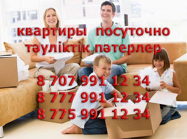 Суточные квартиры в г Уральск от АБСОЛЮТ