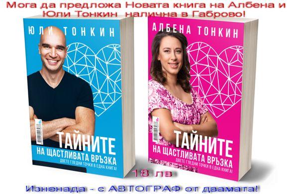 Тайните на Щастливата Връзка - Юли и Албена Тонкин
