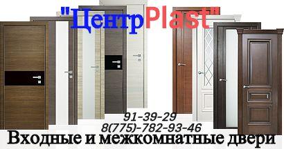 Двери входные и межкомнатные от Центр Plast