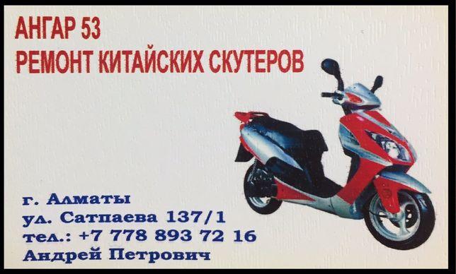 Ремонт китайских скутеров и мотоциклов