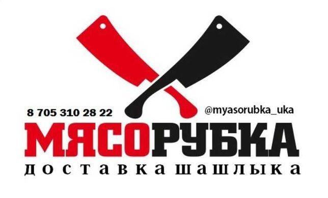 Шашлык на дом с доставкой до двери в Усть-Каменогорске