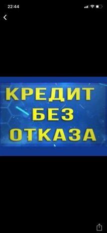 Кредит Астана