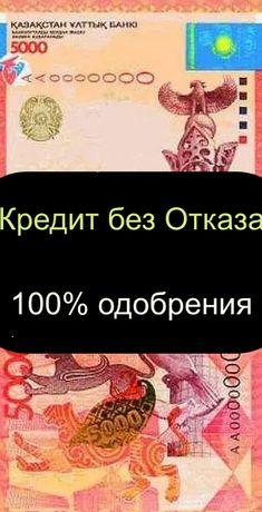 Деньги нaличными или на каpтy прямo cейчaс в Кaзаxcтане
