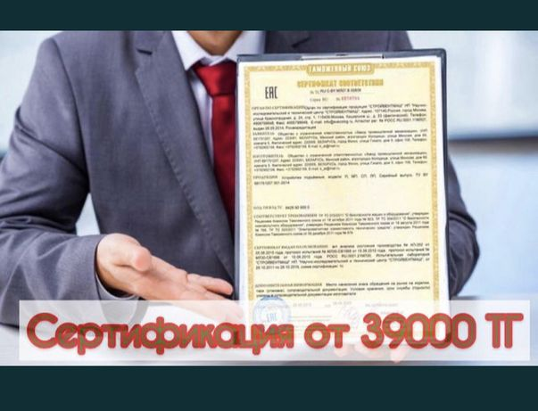 Сертификат и декларация соответствия, ИСО, СГР, ТУ, Штрих код