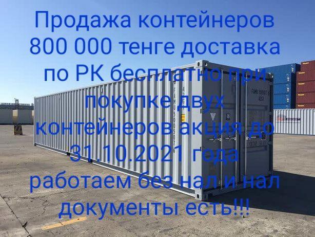 Продажа контейнеров от 800 000 тенге!!!