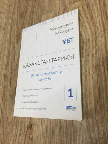 Книги/книжки по тариху для подготовки к ЕНТ