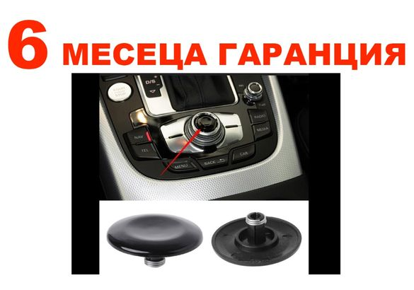Капаче на бутон за мултимедия на Audi A4, A5, A6, A7 A8, Q5, Q7/Ауди