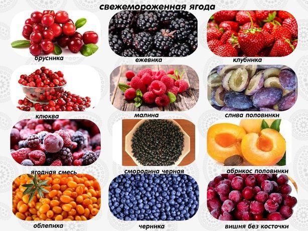 Свежемороженные ягоды, овощи, фри