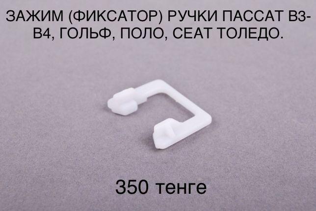 Зажим, клипса, фиксатор ручки Пассат В3-В4