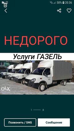 Газель грузоперевозки доставка