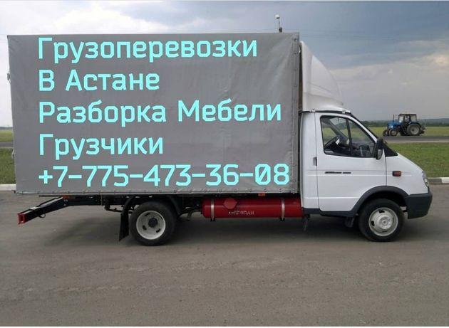 Грузоперевозки Удлиненные Газель Грузчики Мебельщики Нур-Султан РК РФ