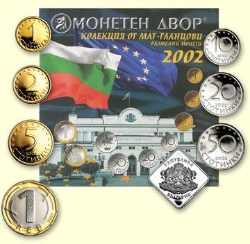 Колекция мат-гланцови монети 2002 година - Лимитира тираж от 10 000