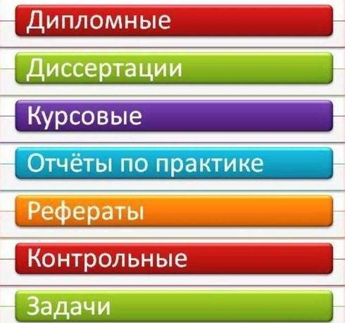 Поможем в написании Дипломных и курсовых работ, отчетов по практике!!!