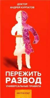 Как пережить развод. Книга доктора  Курпатова. Психология.