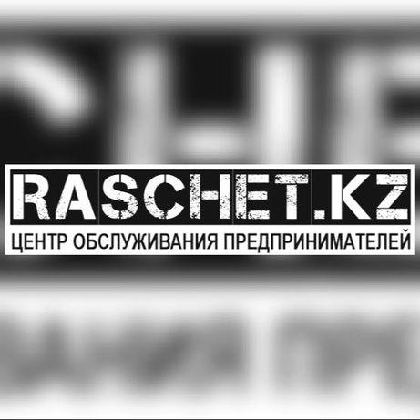 "Ликвидация ТОО 40000 тенге и бух. услуги от компании ""RASCHET.KZ"""