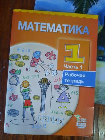 Тетрадь рабочая по математике.
