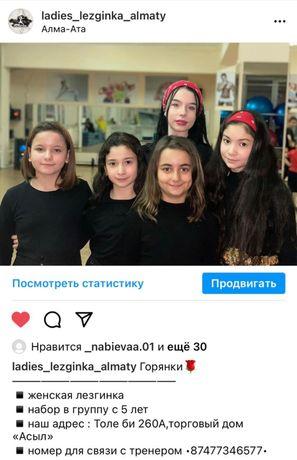 Женская студия лезгинки,Алматы. Набор с 5 лет.