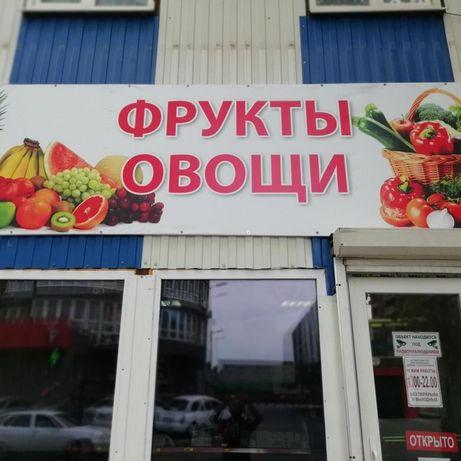 Бутик ФРУКТЫ ОВОЩИ в аренду