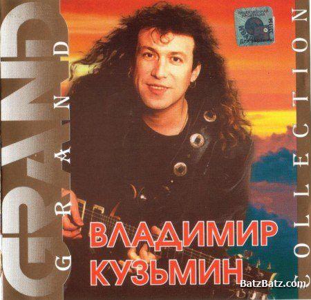 CD. Владимир Кузьмин. Grand Collection (2001)