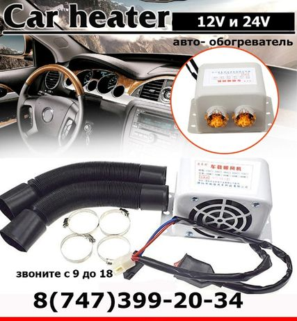 в салон автомобиля электро обогреватель от 12/24 вольта печка для авто