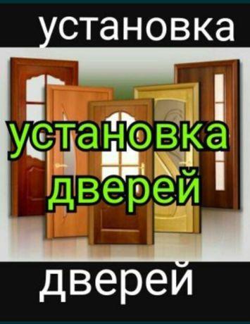 Установка Межкомнатные и железных двери