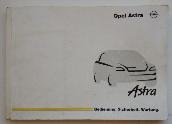 части от Опел Астра
